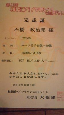 201010242015000.jpg