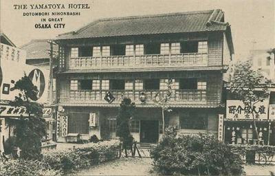 大和屋旅館.jpg