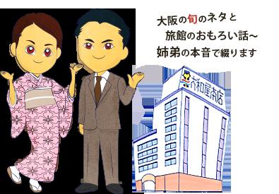大阪の旬のネタと旅館のおもろい話〜 女将の本音で綴ります