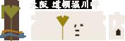 大阪市・道頓堀 大和屋本店
