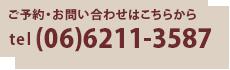 ご予約・お問合わせは TEL:06-6211-3587