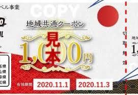 GoToトラベル「地域共通クーポン」、10月1日利用開始 - 観光経済新聞